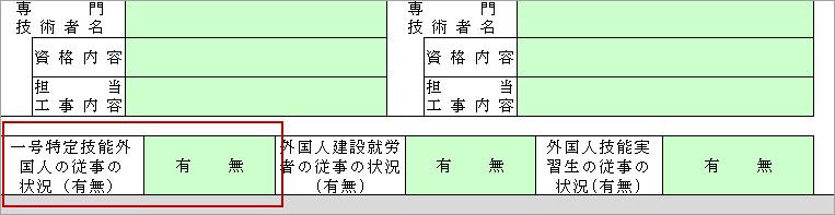 全建統一様式第3号 施工体制台帳