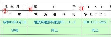 作業員名簿 書き方 作業員情報2