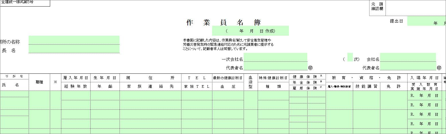 全建統一様式第5号 作業員名簿 書き方