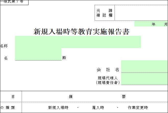全建統一様式第7号 新規入場時等教育実施報告書