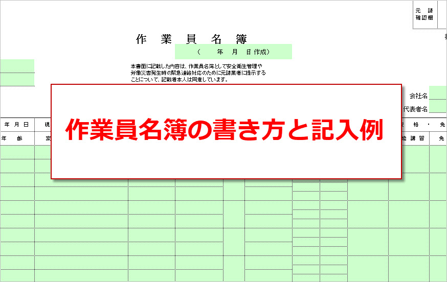 作業員名簿の書き方と記入例